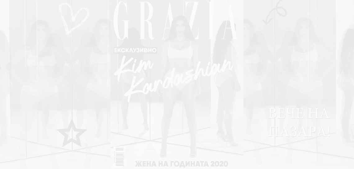 Ким Кардашиян, ЕКСКЛУЗИВНО в новия брой на GRAZIA!