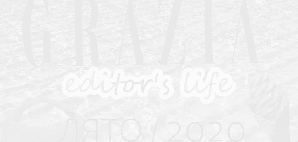Editor's Life: Новият брой на GRAZIA ще е 100% лятно приключение