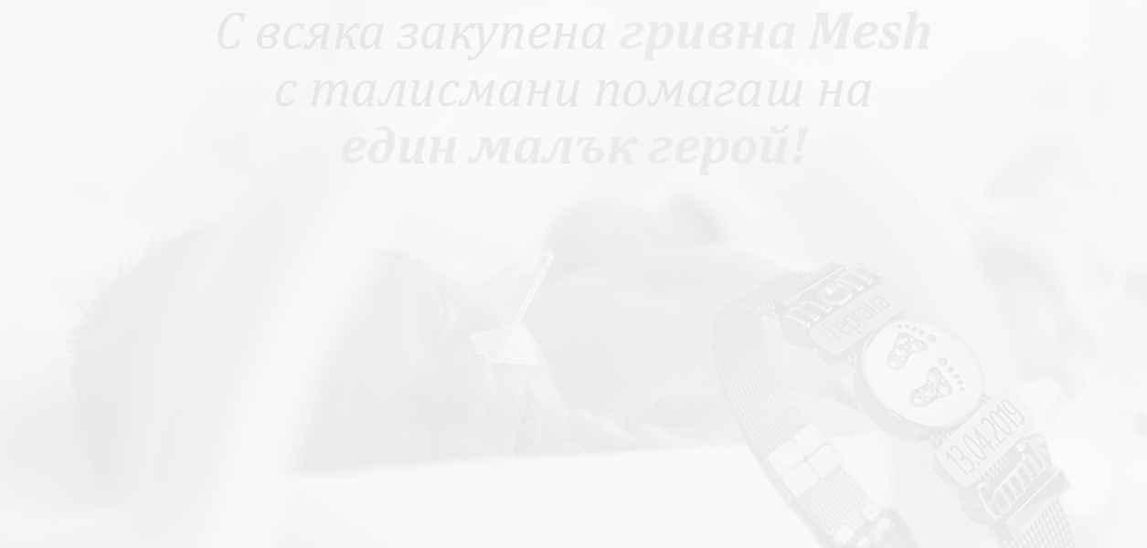 Емоционални бижута подкрепят недоносените бебета в България