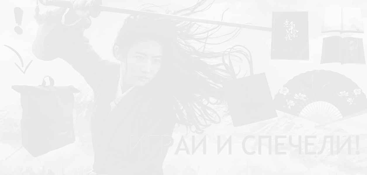"""ИГРА: Спечелете страхотни награди от филма """"Мулан"""""""