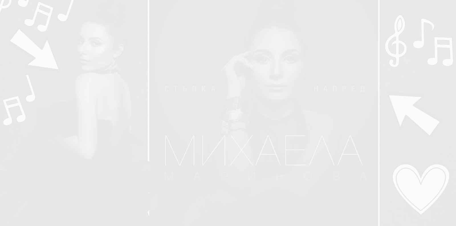 """Михаела Маринова прави """"Стъпка напред"""" с дебютния си албум"""