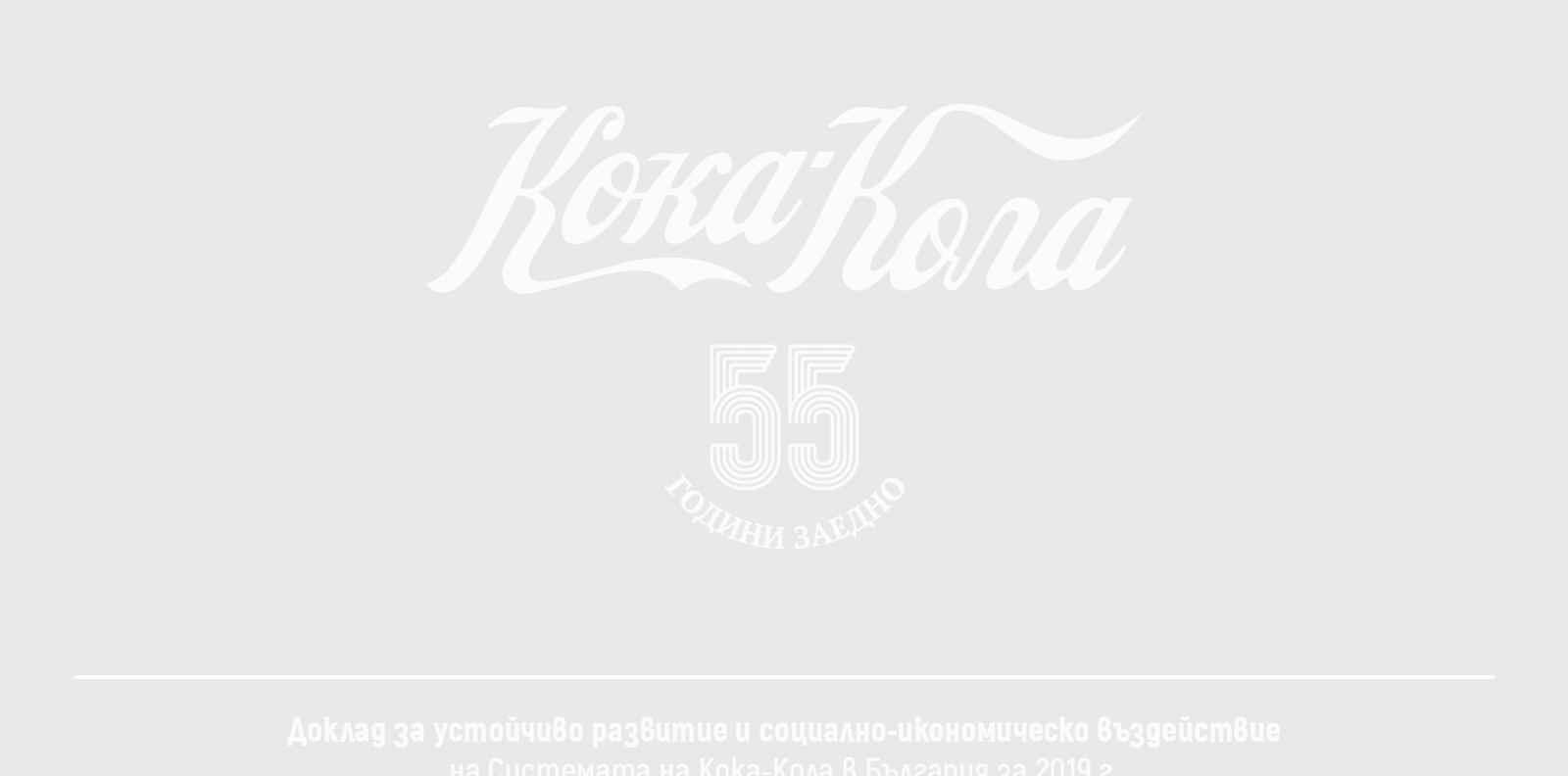 Системата на Кока-Кола в България рециклира 96% от генерираните в производството си отпадъци