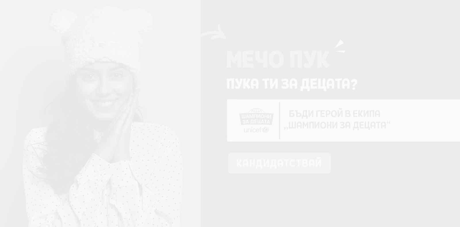 На българските младежи им пука за децата