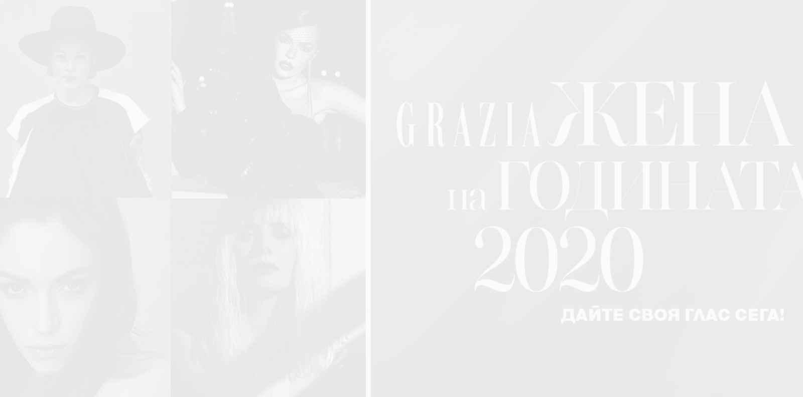 """""""Жена на годината"""" 2020: #FOLLOWMYSELF и силата да бъдеш себе си"""