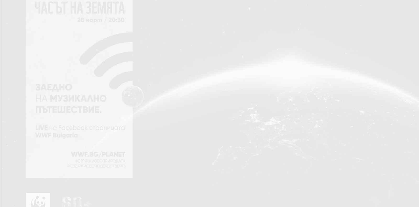 Отбелязваме Часа на Земята с международен онлайн концерт