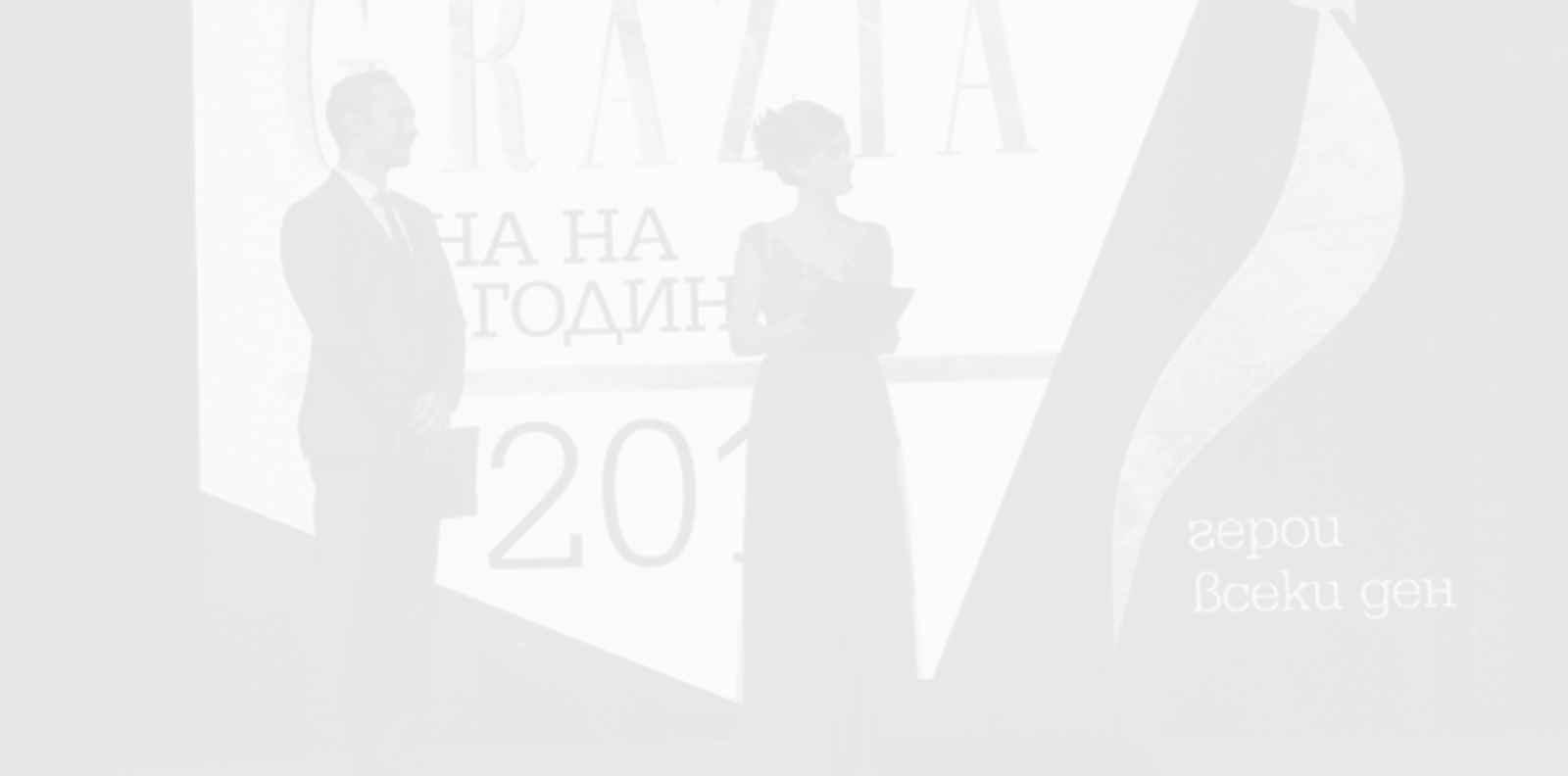 Жена на годината 2016