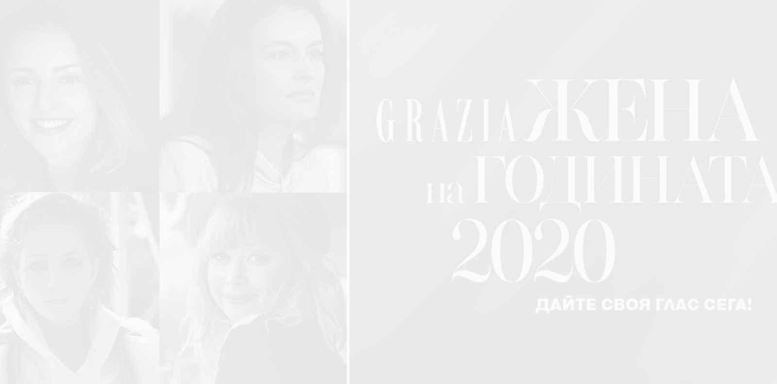 """""""Жена на годината"""" 2020: Подкрепете вашите любими актриси!"""