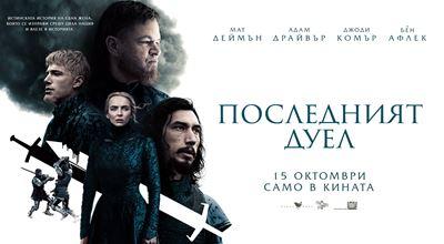 """Трима от вас ще спечелят романа """"Последният дуел"""""""