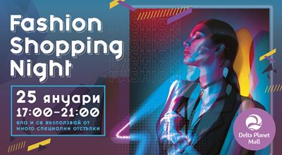 Черен петък? Не, FASHION SHOPPING NIGHT в Delta Planet Mall!