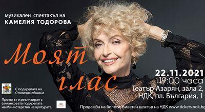 Камелия Тодорова разказва живота си в нов спектакъл