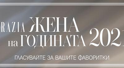 """""""Жена на годината"""" 2021: ГЛАСУВАЙТЕ СЕГА!"""
