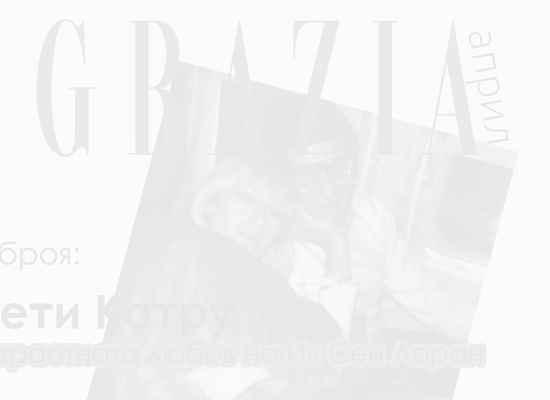ОТ НОВИЯ БРОЙ: Единствената жена на Сен Лоран - Бети Катру