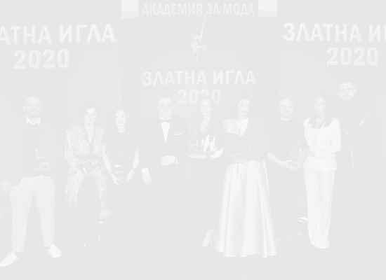 """Бяха раздадени най-престижните награди за мода в България - """"ЗЛАТНА ИГЛА 2020"""""""