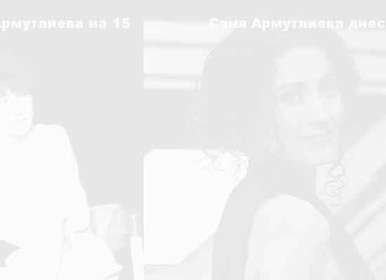 Саня Армутлиева: Ученето е едно от най-важните неща, които можем да направим за себе си