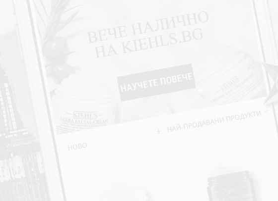 Продуктите на Kiehl's вече са и онлайн