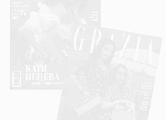GRAZIA 201