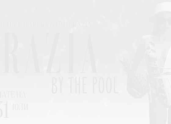 GRAZIA by the Pool отново ще направи лятото по-хубаво