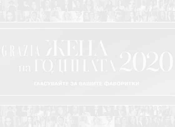 """""""Жена на годината"""" 2020: ГЛАСУВАЙТЕ СЕГА!"""