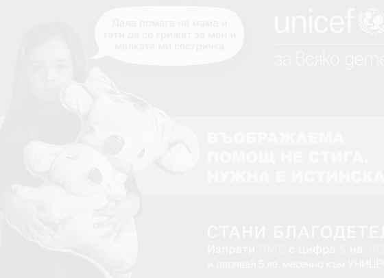УНИЦЕФ благодари на всички, които подкрепят децата